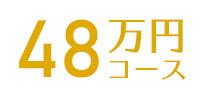 48万円コース