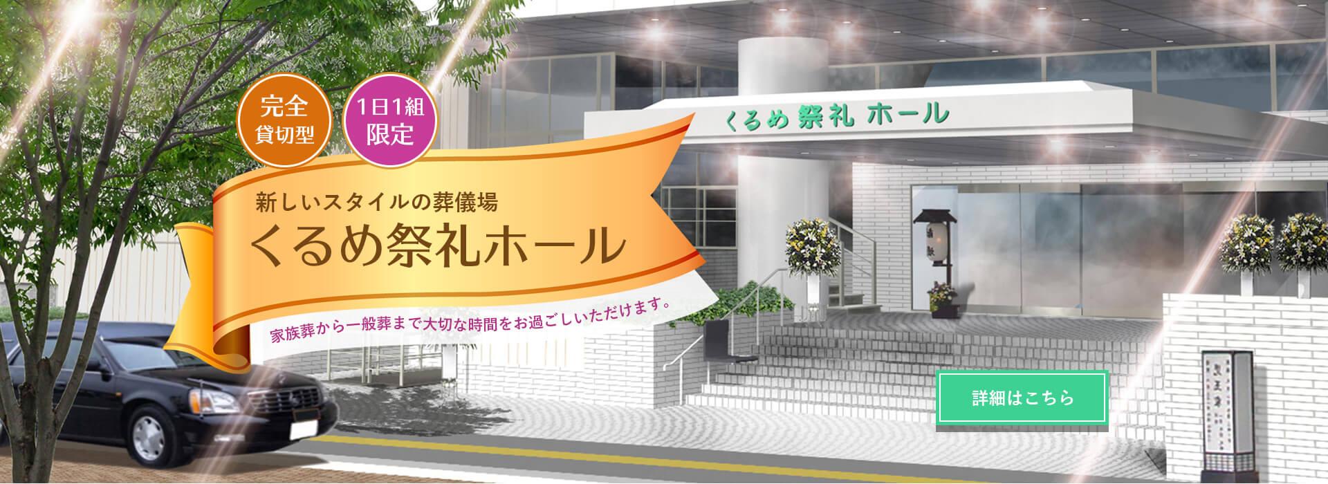 新しいスタイルの葬儀場 くるめ祭礼ホール